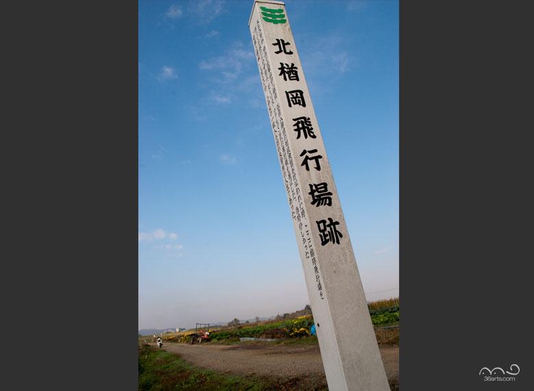 北楢岡飛行場跡の写真(秋田県大...
