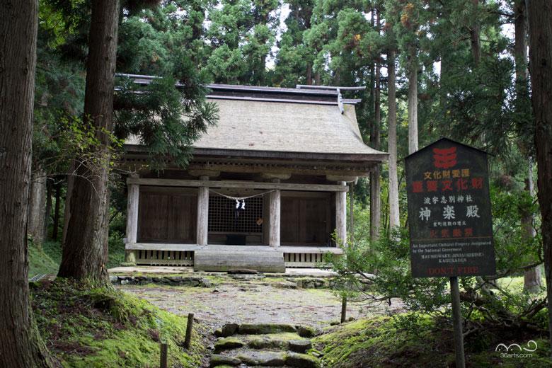 保呂羽山波宇志別神社